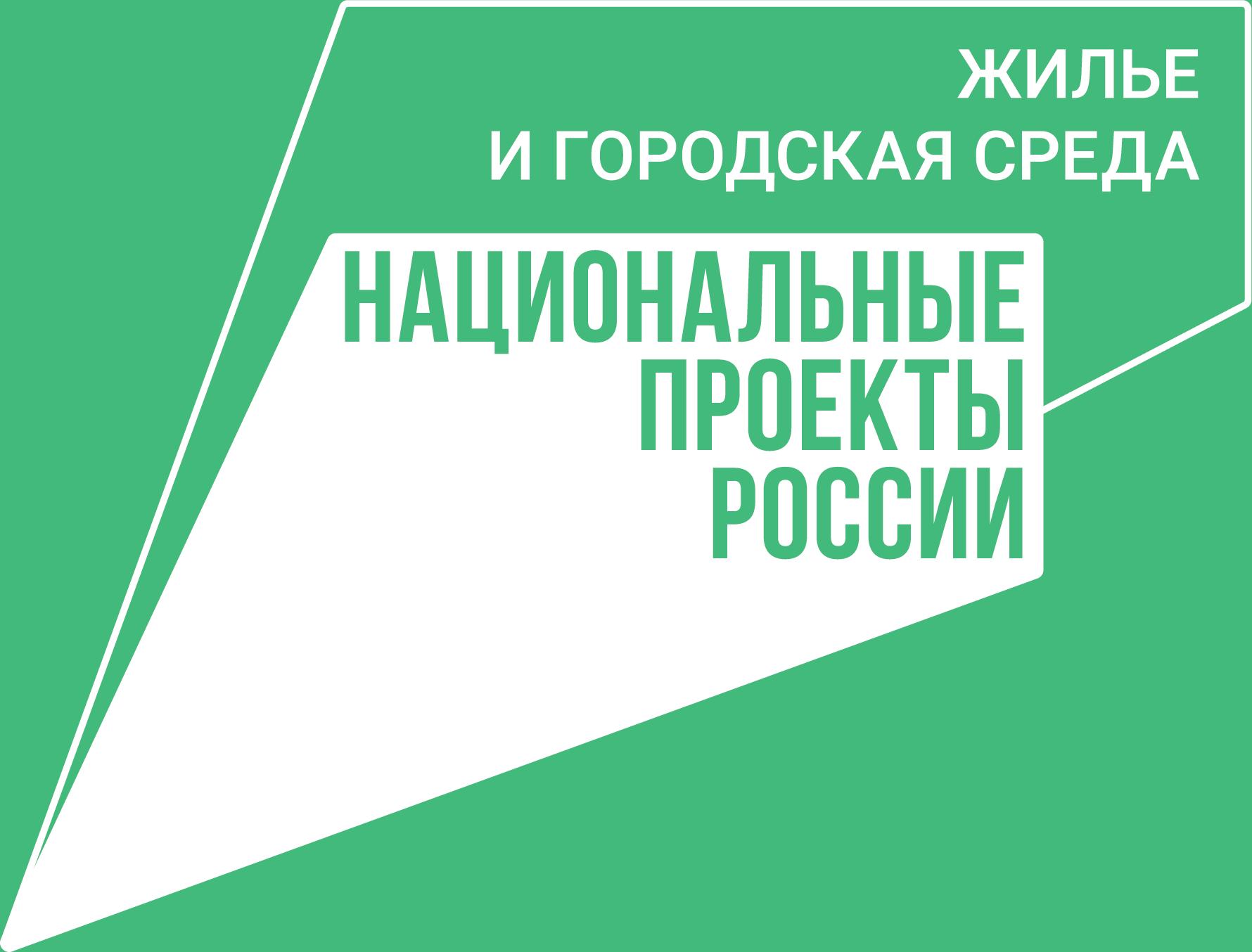 Национальные проекты Российской Федерации » Жилье и городская среда»